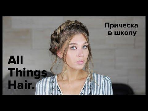 Как заплести косу вокруг головы видео