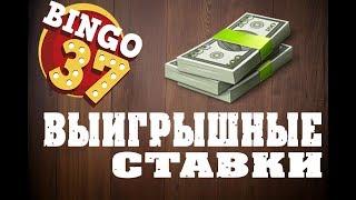 бинго37-РУЛЕТКА КАК ДЕЛАТЬ ПРАВИЛЬНЫЕ СТАВКИ
