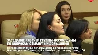 Заседание рабочей группы Мособлдумы по вопросам обманутых дольщиков.