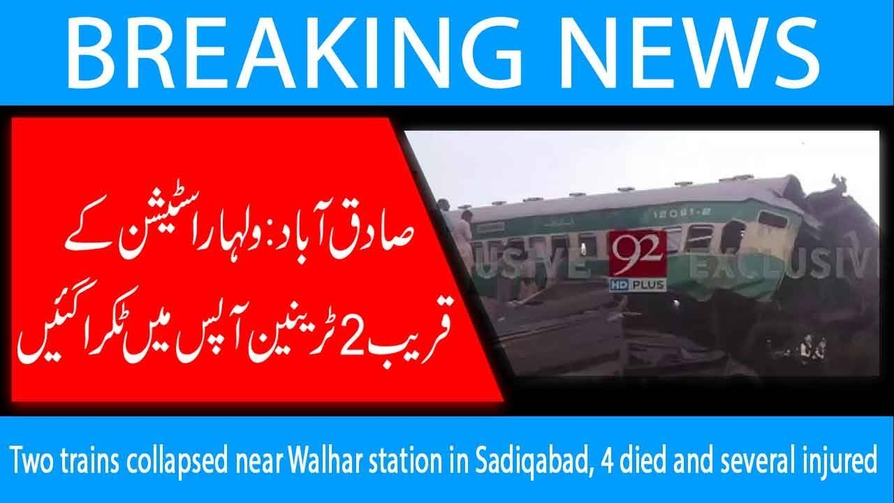 Two trains collapsed near Walhar station in Sadiqabad, 4