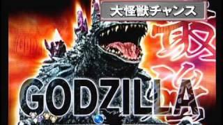 ニューギン【ゴジラ】PV②