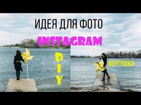 видео: ИДЕЯ ДЛЯ ФОТО в instagram diy ВЕРТУШКА