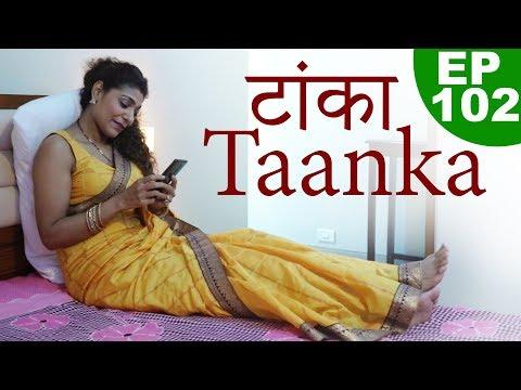 टांका | Taanka | Episode 102 | Play Digital Show