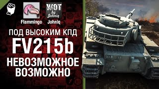 FV215b - Невозможное возможно - Под высоким КПД №30 - от Johniq и Flammingo [World of Tanks]