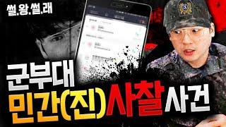 군부대 민간(진) 사찰사건 | 썰왕썰래