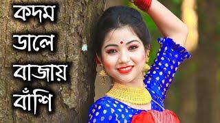 কদম ডালে বাজায় বাঁশি গানের নাচ 😍😍ft.keya . Dharitri Roy . Joyjit Dance