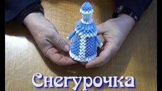 Модульное оригами. Снегурочка   (3D origami)
