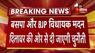 BSP विधायकों के Congress में विलय  मामले में Rajasthan High Court के फैसले को दी जाएगी चुनौती
