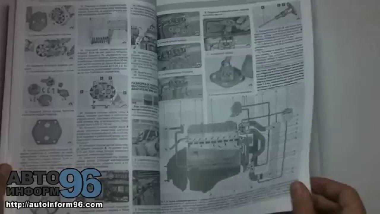 Книга по ремонту ГАЗ 3302 Газель Бизнес