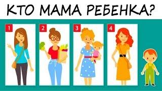 Тест! Кто мама ребенка? Раскрой свои главные черты характера! Тесты онлайн!