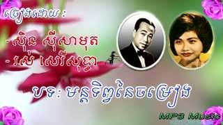 Sin Sisamuth, Ros Sereysothea - Mun Tep Ney Chamrieng - Khmer Old Song - Cambodia Music MP3.