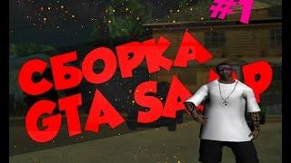 #1 Сборка GTA SA:MP - 0.3.7 | Для Слабых и Средних ПК.