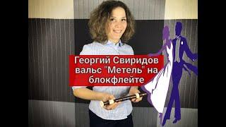 """ВИДЕОУРОК: Георгий Свиридов вальс  """"Метель"""" на блокфлейте"""