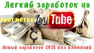 Заработок на просмотре YouTube Новый заработок 2018 без вложений