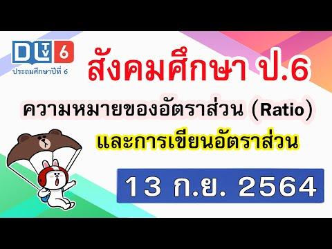 DLTV ป.6 คณิตศาสตร์   13 ก.ย. 64   ความหมายของอัตราส่วน (Ratio) และการเขียนอัตราส่วน   เรียนออนไลน์