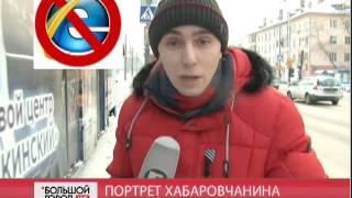 Портрет хабаровчанина. Большой город. live. 23/01/2017. GuberniaTV