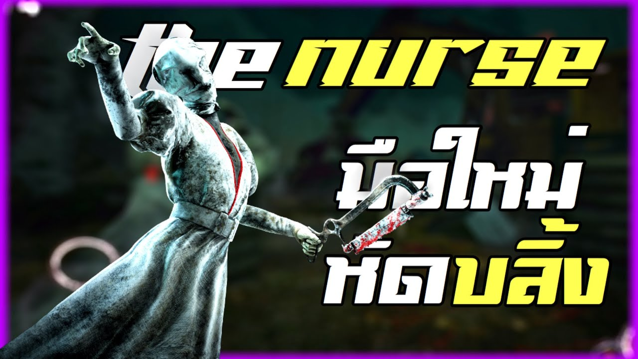 Dead by daylight mobile | The Nurse มือใหม่