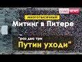Питер Митинг 1 мая 2018 много тысяч людей mp3