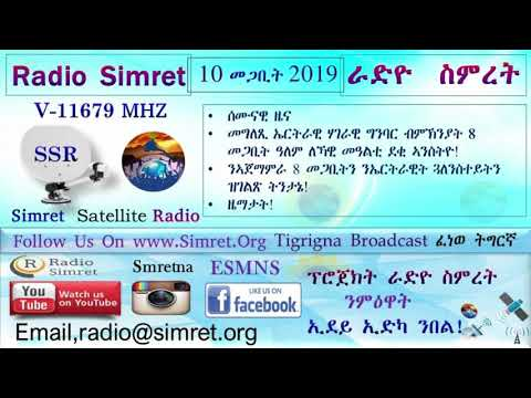 ራድዮ ስምረት ፈነወ ትግርኛ 10 መጋቢት  2019**Radio Simret Tigrigna Broadcast 10 March 2019!