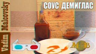 3D stereo red-cyan Рецепт соус демиглас из говядины. Мальковский Вадим