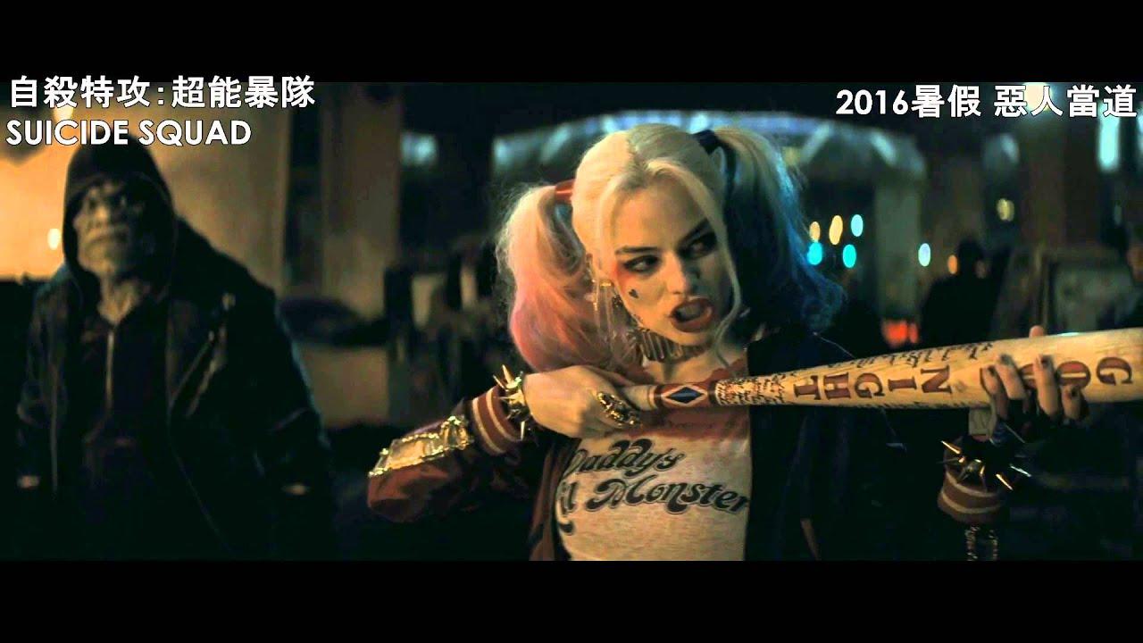 《自殺特攻:超能暴隊》SUICIDE SQUAD 動漫展港版字幕預告 - YouTube