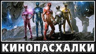 Могучие Рейнджеры - Пасхалки / Power Rangers [Easter Eggs]