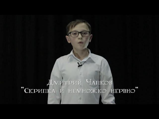 Изображение предпросмотра прочтения – ДимаЧапков читает произведение «Скрипка инемножко нервно (Скрипка издергалась, упрашивая…)» В.В.Маяковского