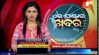 Afternoon Round Up  29 April  2018 | Latest News Update Odisha - OTV