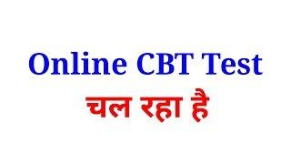 vvvv.imp  online CBT test शुरू होगया है