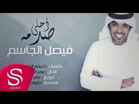 اغنية فيصل الجاسم احلى صدمة 2016 كاملة MP3 + HD / Ahla Sadma - Faisal AlJasim