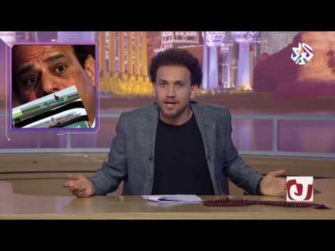 جو شو يسخر من تعامل الإعلام المصري والسيسي مع قضية جزيرة الورَّاق