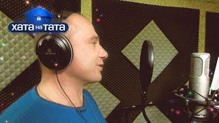 Самый поющий папа из Хата на тата станет представителем от Украины на Евровидении?