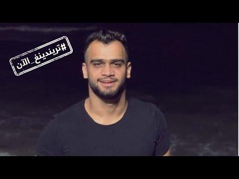 تريندينغ الآن | هل مات اليوتيوبر المصري مصطفى حفناوي من الحسد أم من الاهمال؟  - نشر قبل 4 ساعة
