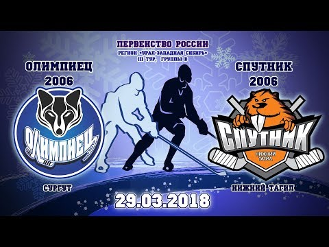 Олимпиец-Спутник (2006 г.р.) 29.03.2018