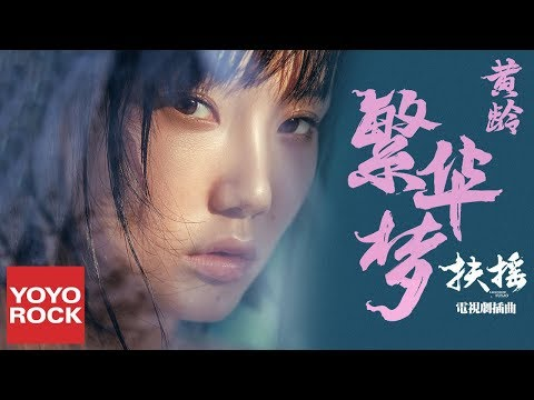 黃齡《繁華夢》【電視劇扶搖插曲】官方動態歌詞mv-(legend-of-fu-yao-|-phù-dao-ost)-(flourished-dream-|-mộng-phồn-hoa)