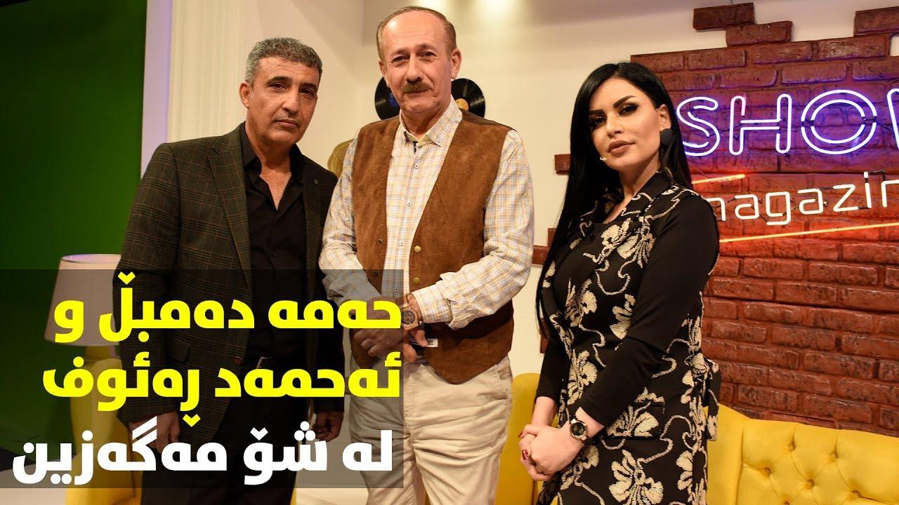 Show magazine -  hama dambl w ahmad rauf - alqay 34
