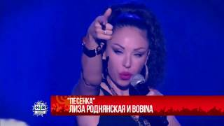 РУКИ ВВЕРХ 20 лет Лиза Роднянская и BOBINA Песенка