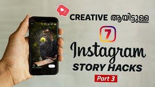 7 Creative Instagram Story Ideas (Part 3) | ഇനി വേറെ level story ഇടാം