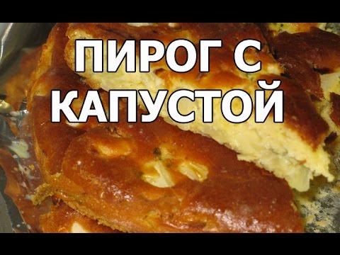 Недорогой рецепт Как приготовить пирог с капустой. Быстрый рецепт от Ивана
