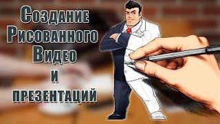 Как сделать рисованное видео | Как сделать рисованную презентацию | Doodle video (ДудлВидео)(НОВИНКА рунета! Подробнее здесь http://luck-info.ru/ Взрывной заработок в СРА сетях! Бесплатное обучение!!! Ищете..., 2015-07-16T07:43:46.000Z)
