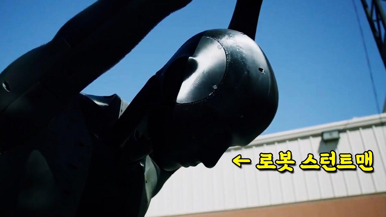 당신이 몰랐던 디즈니에서 만든 로봇 스턴트맨의 등장! 이제 인간 스턴트맨의 일자리는 사라지는 것일까?