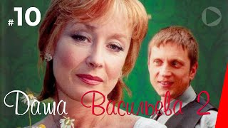 Даша Васильева 2. Любительница частного сыска (10 серия) (2 сезон) сериал