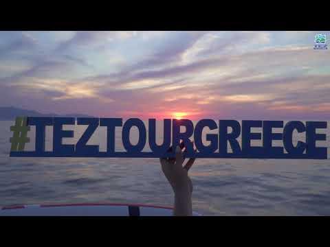 Лето 2018 - Греция с TEZ TOUR! Мы знаем Грецию лучше!