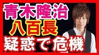 【疑惑】青木隆治 「ものまねグランプリ」ヤラセか? 審査員と視聴者と...