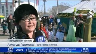 В Павлодарской области Наурыз празднуют по-особенному, LIVE