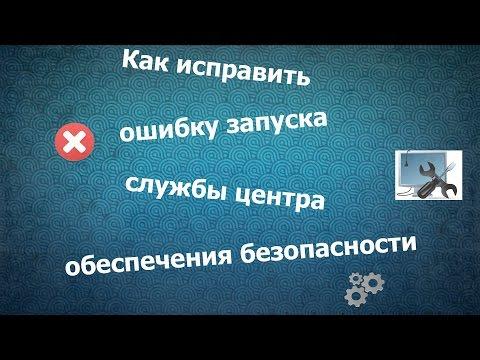 Исправление ошибки запуска центра обеспечения безопасности