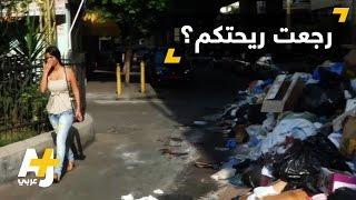 أزمة النفايات في لبنان تعود