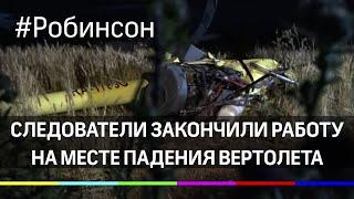 """Следователи закончили работу на месте падения вертолета """"Робинсон"""" вблизи Солнечногорска"""