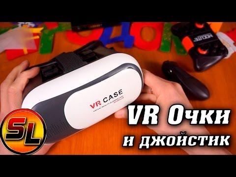 Как играть в очках виртуальной реальности