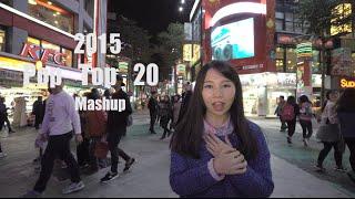 2015 華語年度單曲榜 Top 20 Mashup 金曲大串燒【倆倆 Claire & Cheer】fromTaiwan 4K 鄧紫棋 林俊傑 田馥甄 KKBOX